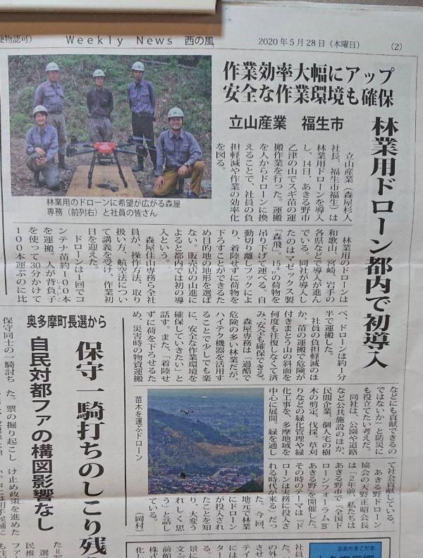 【西の風新聞】に掲載されました!